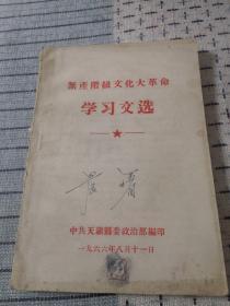无产阶级文化大革命学习文选     中共天镇县委政治部1966年编印