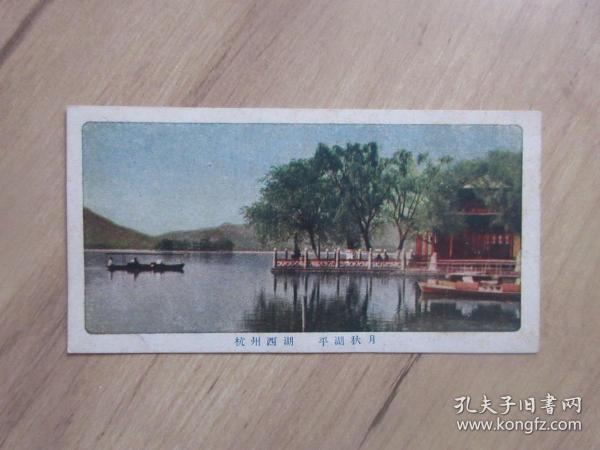 罕见五十年代彩色卡片《杭州西湖 平湖秋月》背面有节日祝福-尊夹1-11