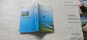 行车组织规则(2012年9月1日施行)  64开332页  平装