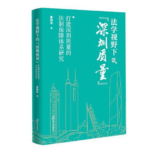 """法学视野下的""""深圳质量"""":打造深圳质量的法制保障体系研究"""