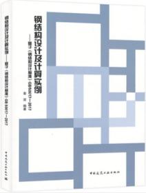 钢结构设计及计算实例-基于《钢结构设计标准》GB50017-2017 9787112258673 金波 中国建筑工业出版社 蓝图建筑书店