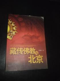 藏传佛教与北京作者签名本