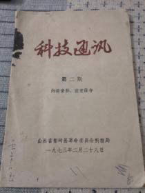 《科技通讯》1973年2月第二期  山西省繁峙县革命委员会科技局