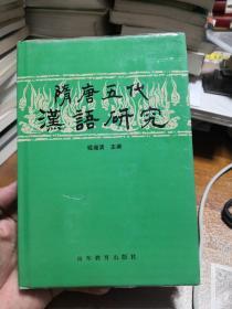 隋唐五代汉语研究
