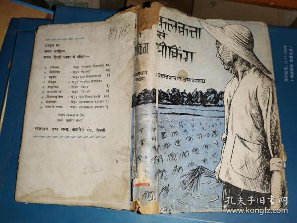 民国缅泰文精装签名本图书  一册