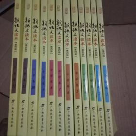 新语文读本 小学卷1-12册全(第四版)