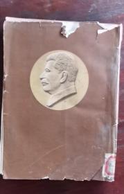 斯大林全集 第十三卷 56年1版1印 包邮挂刷
