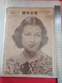 号外画报.民国24年4月5日(米高梅新片)