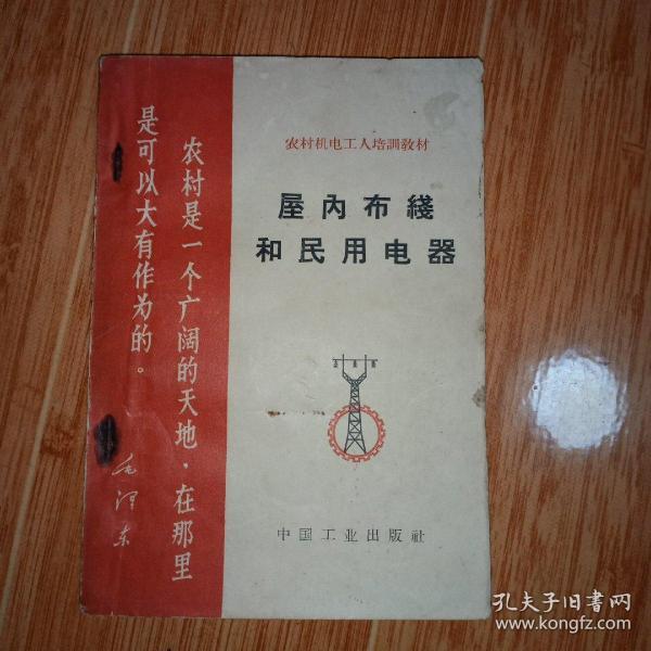 """文革书籍《屋内布线和民用电器》(封面有""""毛主席语录"""")"""