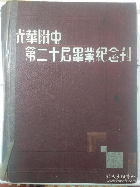 B1606 《光华附中第二十届毕业纪念刊》1939年大厚册精装本。尺寸:26.5X19X5