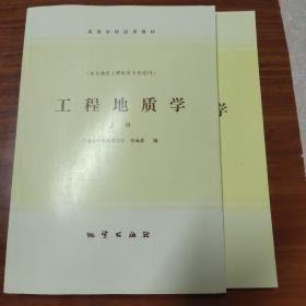 工程地质学 上下册 (水文地质工程地质专业适用)
