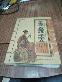 三字经百家姓千字文(5-2)