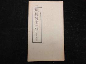 民国品好书籍,湖南长沙,欧阳询,《欧阳询书心经》,16开一册全,上海大众书局