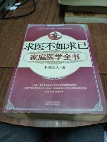 求医不如求己家庭医学全书(5-2)
