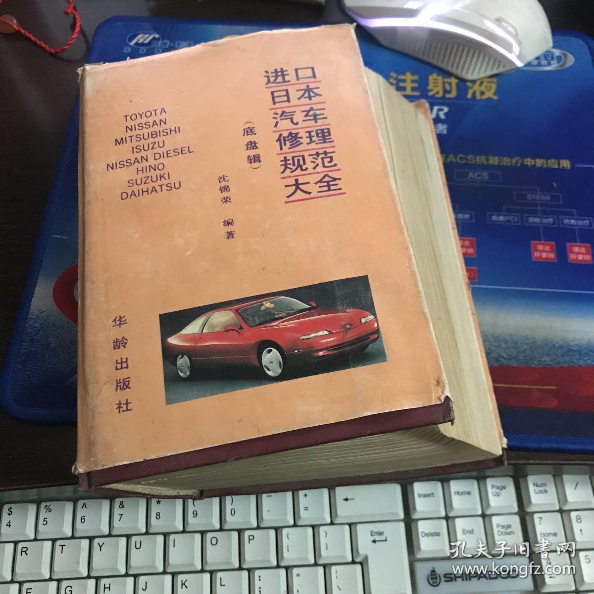 进口日本汽车修理规范大全 底盘辑