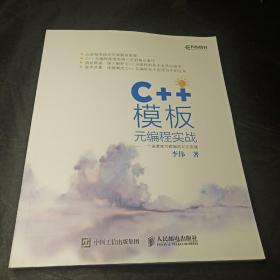 C++模板元编程实战一个深度学习框架的初步实现