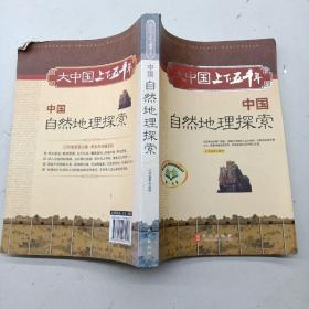 中国自然地理探索(包邮寄)