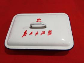 文革带口号搪瓷盘,医用搪瓷盘,带语录(底盘有个小洞洞)