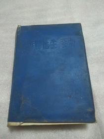赤脚医生手册(见图)