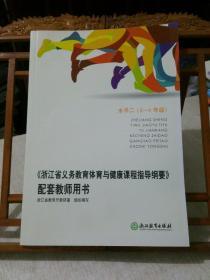 《浙江省义务教育体育与健康课程指导纲要》配套教师用书 水平二(3-4年级)