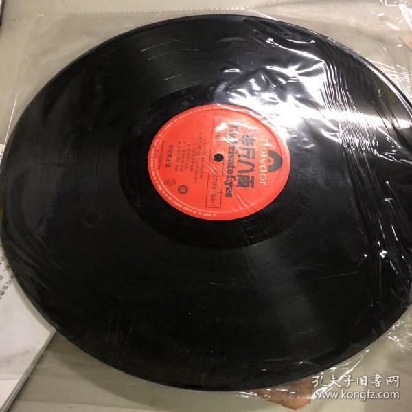许冠杰 半斤八两 黑胶lp 许冠杰 半斤八两 黑胶lp,12寸,33转,没有封面没有歌词只有唱片。