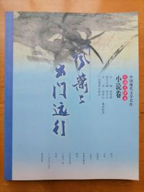 风萧萧 出门远行 中国现代文学名作互动点评本小说卷