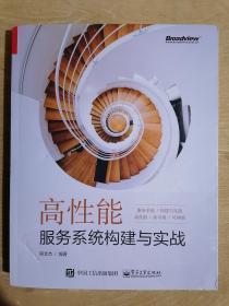 《高性能服务系统构建与实战》(16开平装)九品