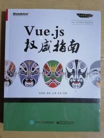 《Vue.js权威指南》(16开平装)九五品
