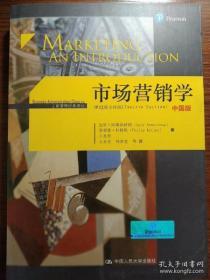 市场营销学(第12版 中国版)9787300242286