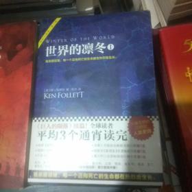 巨人的陨落123十世界的凛冬(《巨人的陨落》续篇!)两套合售