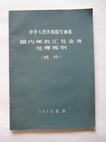 中华人民共和国交通部国内邮政汇兑业务处理规则(试行)(1972年第一版一次印刷)