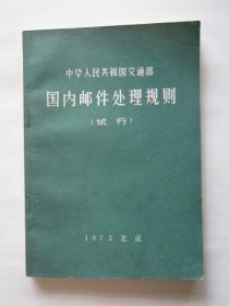 中华人民共和国交通部国内邮件处理规则(试行)(1972年第一版一次印刷)