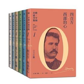 欧·亨利小说全集(全6本)1H12c