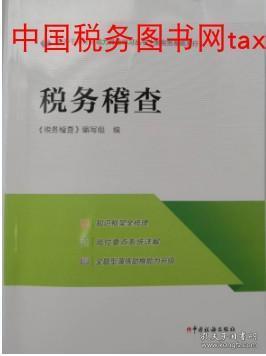 中国的税收法治建设
