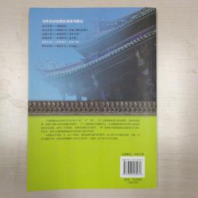 感悟汉语:高级读写