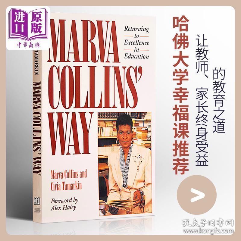 【原版】Marva Collins Way 马文柯林斯的教育方法英文原版 亲子育儿书籍