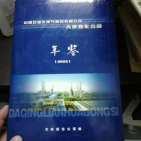 中国石油大庆炼化公司年鉴2002