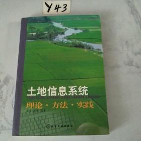 土地信息系统理论·方法·实践