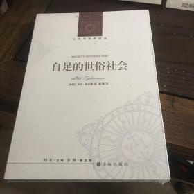人文与社会译丛:自足的世俗社会