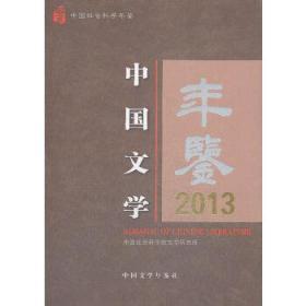 中国文学年鉴2013