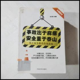 EFA417847 事故出于麻痹 安全重于泰山--员工安全教育普及读本(一版一印)