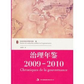 治理年鉴2009-2010
