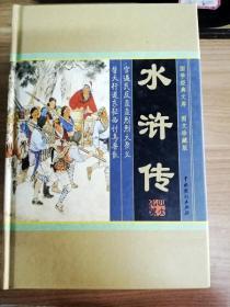 EFA420008 水浒传--国学经典文库四大名著(图文珍藏版)