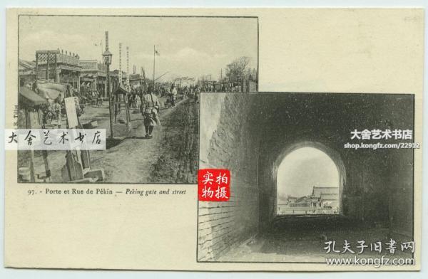 民国时期北京东单大街街道远处可见克林德牌楼,城门洞中眺望宫殿明信片,一张明信片两个影像