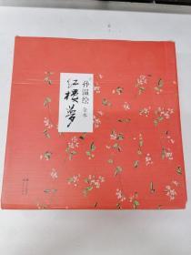EFA423689 孙温绘《全本红楼梦》(赠:中国风青花瓷书签+放大镜)(盒装)