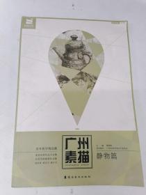 EFA423683 美考教学精品集·广州素描静物篇【一版一印】