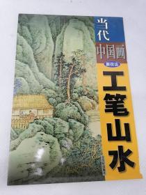 EFA423675 当代中国画新技术·工笔山水(有库存)【一版一印】(有瑕疵:其中一本书边有破损)