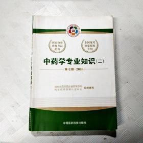 EFA423204 中药学专业知识 (二)(第七版)·2016