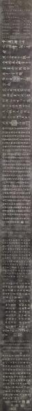 2120范仲淹 道服赞 御刻三希堂石渠宝笈法帖。乾隆15年 [1750]刻石。拓片尺寸26*330厘米。宣纸原色原大仿真。微喷复制