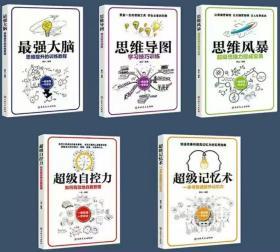 快速提高自己的思维能力《最强大脑 思维导图 思维风暴 超级自控力 超级记忆术》全5册一套